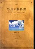 写真の教科書