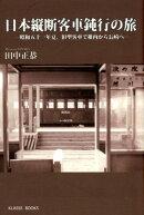 日本縦断客車鈍行の旅