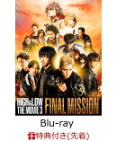 【先着特典】HiGH & LOW THE MOVIE 3〜FINAL MISSION〜(B2サイズポスター付き)【Blu-ray】