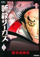 斬殺サーカス(1)