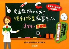 文系教師のための理科授業板書モデル(3年生の全授業) 全単元・全時間を収録! [ 福井広和 ]