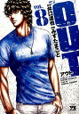 OUT(8) (ヤングチャンピオンコミックス) [ 井口達也 ]