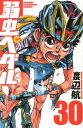 弱虫ペダル(30) (少年チャンピオンコミックス) [ 渡辺航 ]