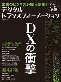 デジタルトランスフォーメーションDXの衝撃 (日経BPムック)