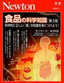 食品の科学知識第3版