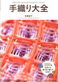 手織り大全 織機の分類から織り図の見方・技法まですべてがわかる [ 箕輪直子 ]