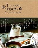まこという名の不思議顔の猫(続(まことしおんと末っ子しろた)