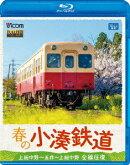 春の小湊鉄道 全線往復 上総中野〜五井〜上総中野【Blu-ray】
