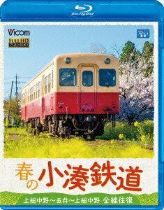 春の小湊鉄道 全線往復 上総中野〜五井〜上総中野【Blu-ray】 [ (鉄道) ]