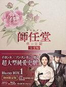 師任堂(サイムダン)、色の日記 <完全版> Blu-ray BOX1【Blu-ray】