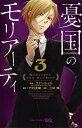 憂国のモリアーティ 3 (ジャンプコミックス) [ 三好 輝 ]