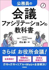 公務員の会議ファシリテーションの教科書 [ 釘山 健一 ]