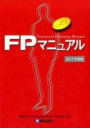 FPマニュアル(2017年度版)