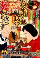 たそがれ食堂(vol.4)