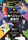 フィギュアスケート・ネクスト(2) (ワールド・フィギュアスケート別冊)