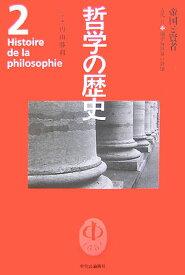 哲学の歴史(第2巻(古代 2)) 帝国と賢者