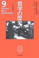 哲学の歴史(第9巻(19-20世紀))