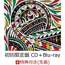 【先着特典】TRIBALYTHM (初回限定盤 CD+Blu-ray) (スペシャルステッカー付き)