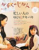 かぞくのじかん 2014年 12月号 [雑誌]