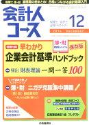 会計人コース 2014年 12月号 [雑誌]
