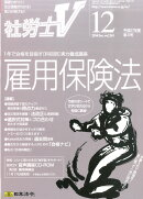 社労士V 2014年 12月号 [雑誌]