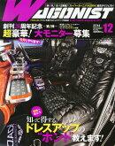 WAGONIST (ワゴニスト) 2014年 12月号 [雑誌]