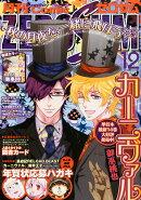 Comic ZERO-SUM (コミック ゼロサム) 2014年 12月号 [雑誌]