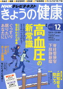 NHK きょうの健康 2014年 12月号 [雑誌]
