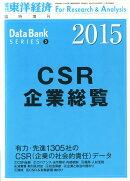 週刊 東洋経済増刊 CSR企業総覧 2015年 12/3号 [雑誌]