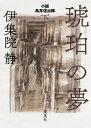 琥珀の夢 下 小説 鳥井信治郎 [ 伊集院 静 ]