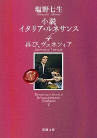 小説 イタリア・ルネサンス4 再び、ヴェネツィア (新潮文庫) [ 塩野 七生 ]