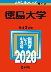 徳島大学 2020年版;No.138 (大学入試シリーズ) [ 教学社編集部 ]
