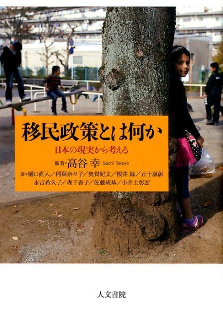 移民政策とは何か 日本の現実から考える [ 高谷 幸 ]