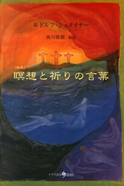 瞑想と祈りの言葉新版 [ ルドルフ・シュタイナー ]