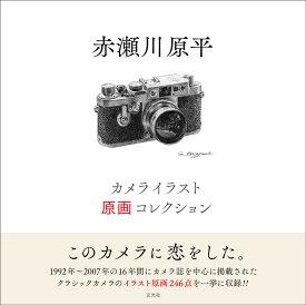 赤瀬川原平 カメライラスト原画コレクション [ 赤瀬川原平 ]