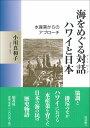 海をめぐる対話 ハワイと日本 水産業からのアプローチ (塙選書 124) [ 小川 真和子 ]