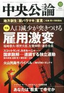 中央公論 2014年 12月号 [雑誌]