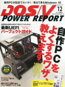 DOS/V POWER REPORT (ドス ブイ パワー レポート) 2014年 12月号 [雑誌]