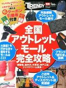 日経エンタテインメント!増刊 アウトレットモー 2014年 12月号 [雑誌]