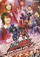 さらば仮面ライダー電王 スペシャルイベント さらばイマジン!日本全国クライマックスだぜー!!