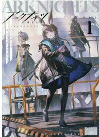 アークナイツ コミックアンソロジー VOL.1(1) (DNAメディアコミックス) [ アンソロジー ]