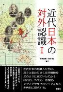 近代日本の対外認識(1)
