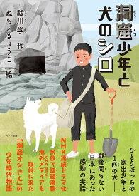 洞窟少年と犬のシロ [ 祓川 学 ]