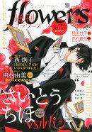 増刊flowers (フラワーズ) 冬号 2014年 12月号 [雑誌]