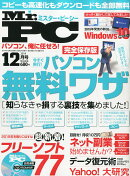 Mr.PC (ミスターピーシー) 2014年 12月号 [雑誌]