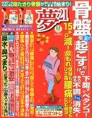 夢 21 2014年 12月号 [雑誌]