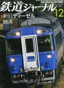 鉄道ジャーナル 2014年 12月号 [雑誌]