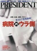 PRESIDENT (プレジデント) 2014年 12/29号 [雑誌]