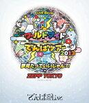 ワールドワイド☆でんぱツアー2013 夢見たっていいじゃん?! in ZEPP TOKYO【Blu-ray】