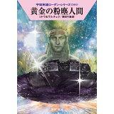黄金の粉塵人間 (ハヤカワ文庫SF 宇宙英雄ローダン・シリーズ 544)